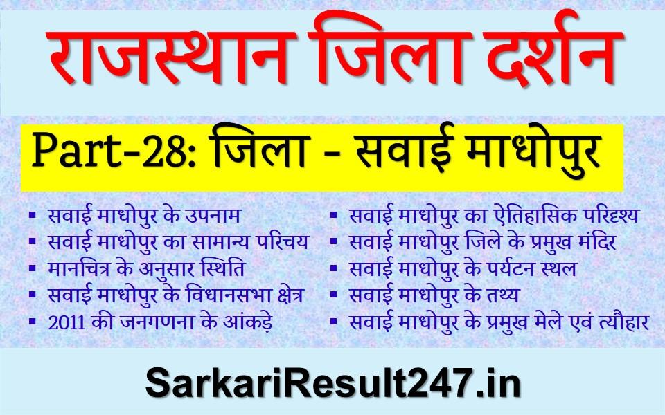 sawai madhopur district gk in Hindi, Sawai Madhopur jila GK in Hindi, Sawai madhopur Zila Darshan