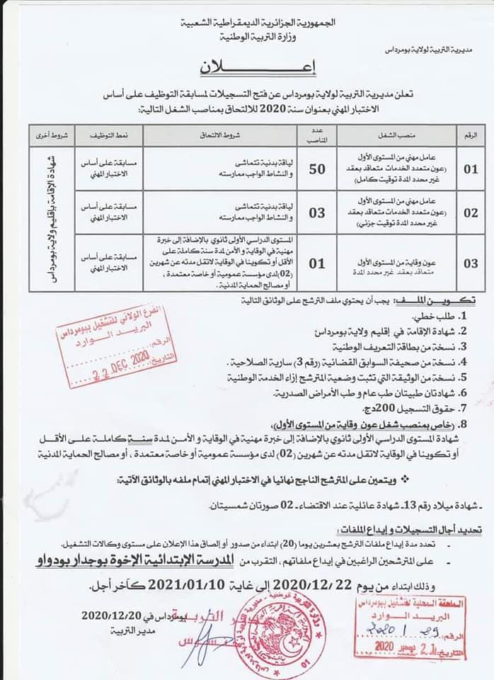 اعلان توظيف بمديرية التربية لولاية بومرداس 30 ديسمبر 2020