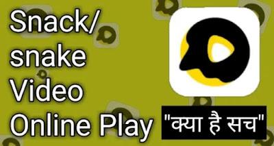 Snake video online play Jio Phone snake video app online open/play snake-video-online-play-status-jio-phone