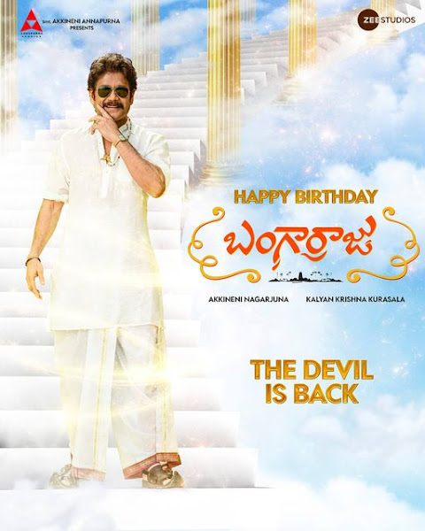 Bangaraju Box Office Collection Day Wise, Budget, Hit or Flop - Here check the Telugu movie Bangaraju wiki, Wikipedia, IMDB, cost, profits, Box office verdict Hit or Flop, income, Profit, loss on MT WIKI, Bollywood Hungama, box office india