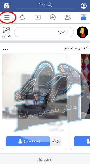 تحويل كل المنشورات السابقه من العامه الى الاصدقاء فى الفيسبوك