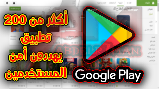 تطبيقات خبيثة على متجر جوجل بلاى