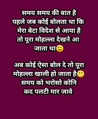 CORONA Jokes in Hindi | Corona Jokes Images in Hindi