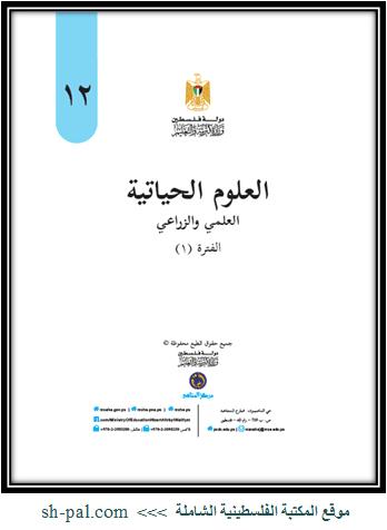 كتاب العلوم الحياتية للصف الثاني عشر (توجيهي) الفترة الأولى 2020 - 2021 (الفصل الأول)