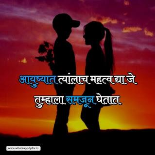 Love Images In Marathi