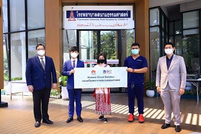 Huawei และสภาดิจิทัลฯ (DCT) ร่วมสนับสนุนเทคโนโลยีคลาวด์ให้แก่โรงพยาบาลสนามธรรมศาสตร์  เสริมพลังเทคโนโลยีสู้ Covid-19 ในประเทศไทย
