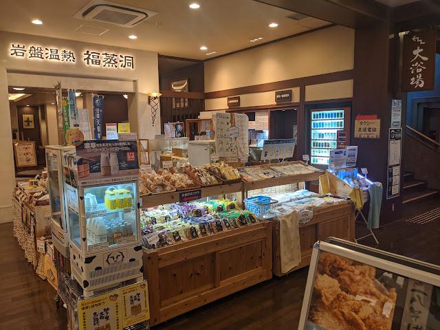稲佐山温泉ふくの湯売店