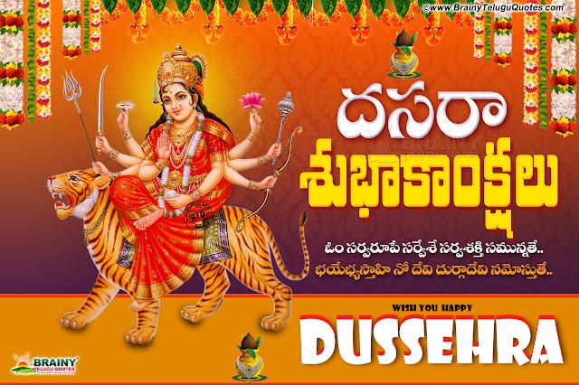 happy dussehra greetings in telugu-vijayadasami dussehra greetings in telugu, best telugu dussehra greetings, goddess durga hd images with dussehra wallpapers