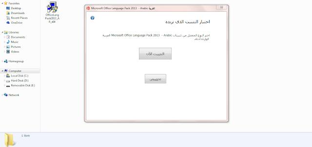 تثبيت لغة جديدة لمايكروسوفت اوفيس