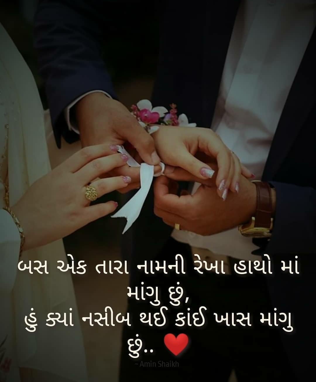 Top 20 Gujarati Shayari for Love & Friendship