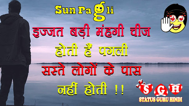 Whatsapp Attitude Status In Hindi | Sun Pagli, whatsapp attitude status, sun pagli, whatsapp attitude status hindi, whatsapp attitude status quotes, whatsapp attitude status for girls, attitude whatsapp status download, Whatsapp Attitude Status In Hindi Sun Pagli, sun pagli status 2020, sun pagli status 2019, sun pagli status 2018, pagli status in hindi 2019, pagli status love, new pagli status 2019, pagli status in hindi 2018, new pagli status 2018, dekh pagli fadu status