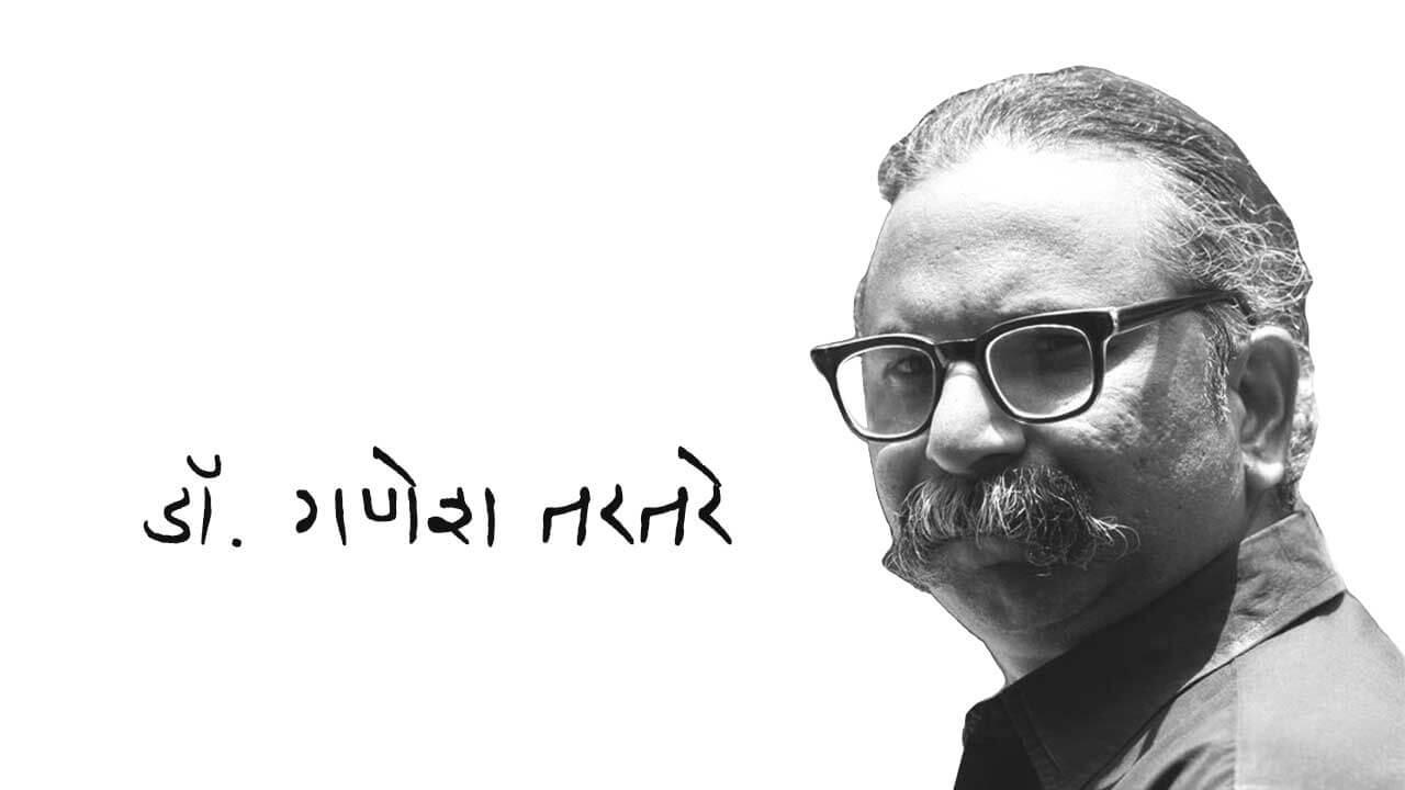 डॉ. गणेश तरतरे | Dr. Ganesh Tartare