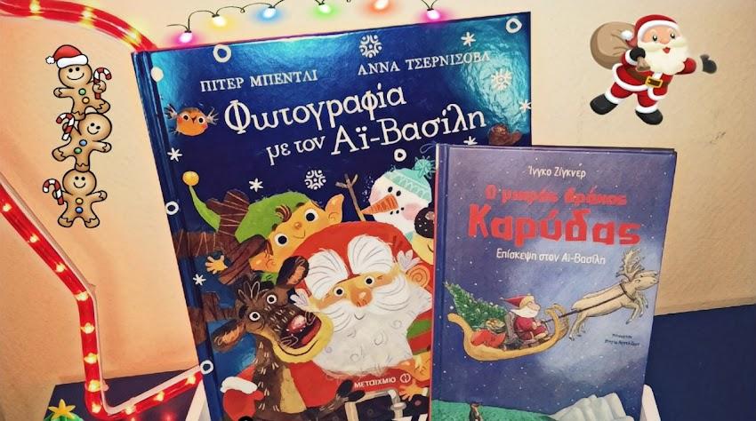 Bookowm #26:Χριστουγεννιάτικες Βιβλιοπροτάσεις 2018!