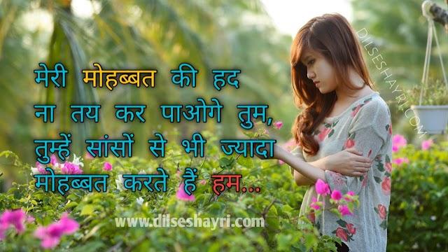 Love Shayari Meri Mohabbat Ki Had