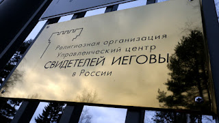 A sign outside a Russian Jehovah's Witness centre before the 2017 ban.