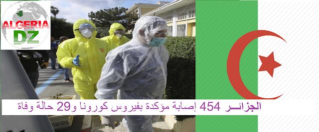 الجزائر 454 إصابة مؤكدة بفيروس كورونا و29 حالة وفاة