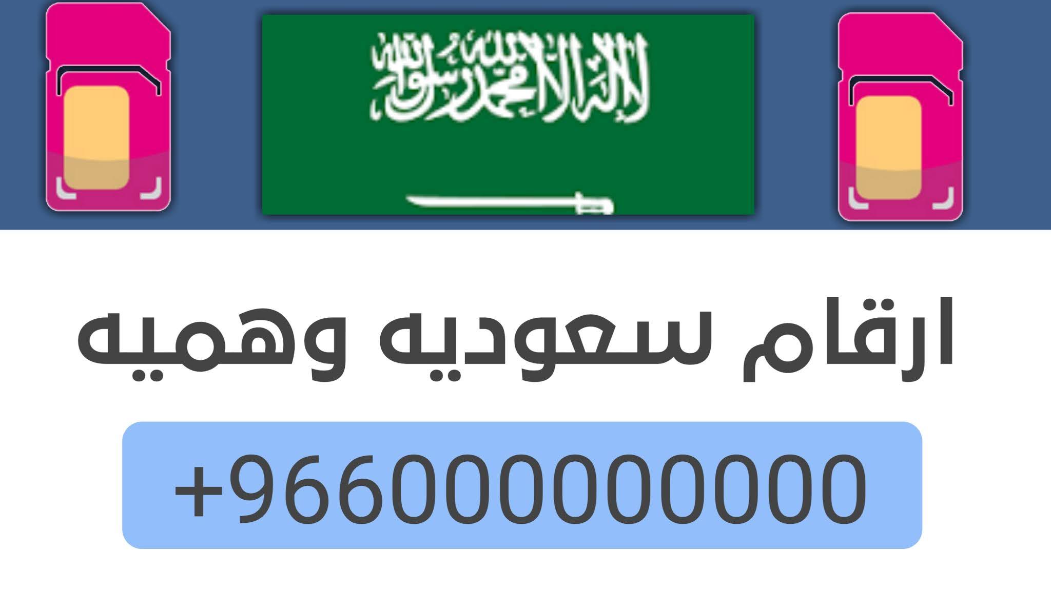 Ksa Numbers بحث الارقام السعودية