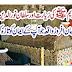 Sultan Noor Uddin Zangi Ka Emaan Afrooz Wakia | Raaztv