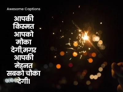 Best Inspirational Shayari In Hindi