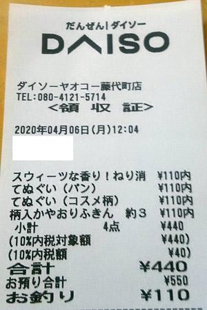 ダイソー ヤオコー藤代町店 2020/4/6 のレシート
