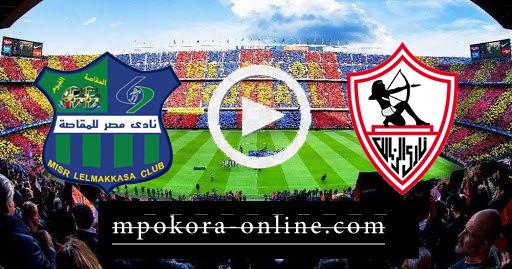 مشاهدة مباراة  الزمالك ومصر المقاصة بث مباشر كورة اون لاين 21-06-2021 كأس مصر
