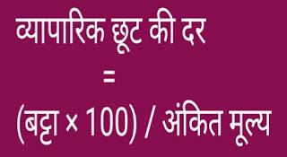 Discount math इन हिन्दी