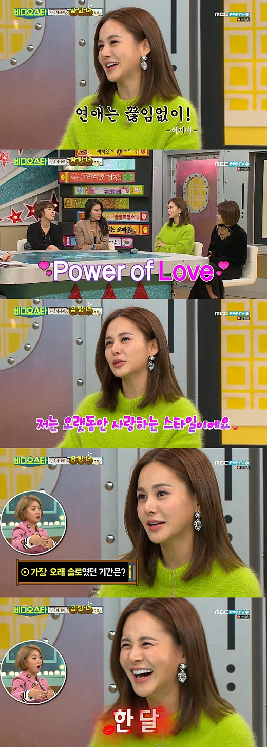 wheesung and ivy dating