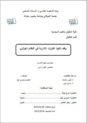 مذكرة ماستر: وقف تنفيذ القرارات الإدارية في النظام الجزائري PDF