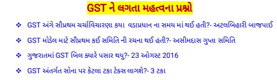 Special GST Ni Mahiti Apti Pdf File By Current Gujarat