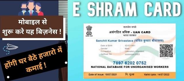 E Shram Card Business Idea : ई-श्रम कार्ड के साथ बिजनेस शुरू कर महीने में कमाएं लाखों रूपए, सरकार दे रही यह मौका, बस आपको करना होगा यह काम!
