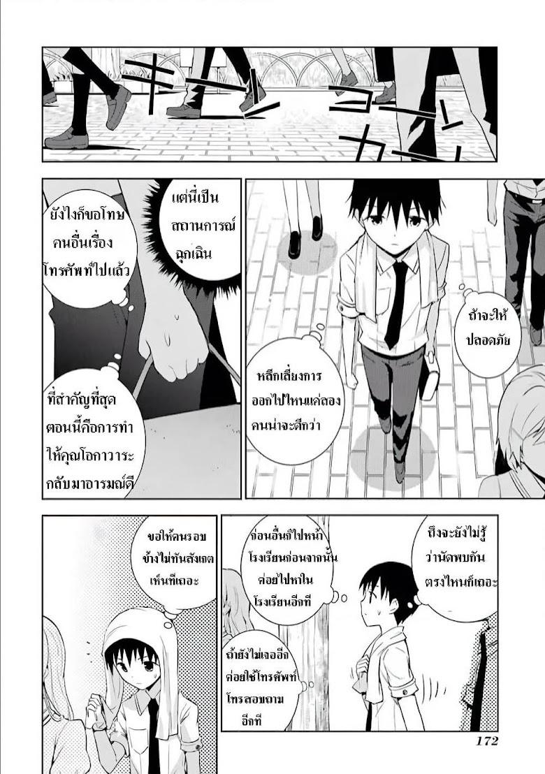 Shinigami-sama to 4-nin no Kanojo - หน้า 26