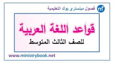 كتاب قواعد اللغة العربية للصف الثالث متوسط 2018-2019-2020-2021