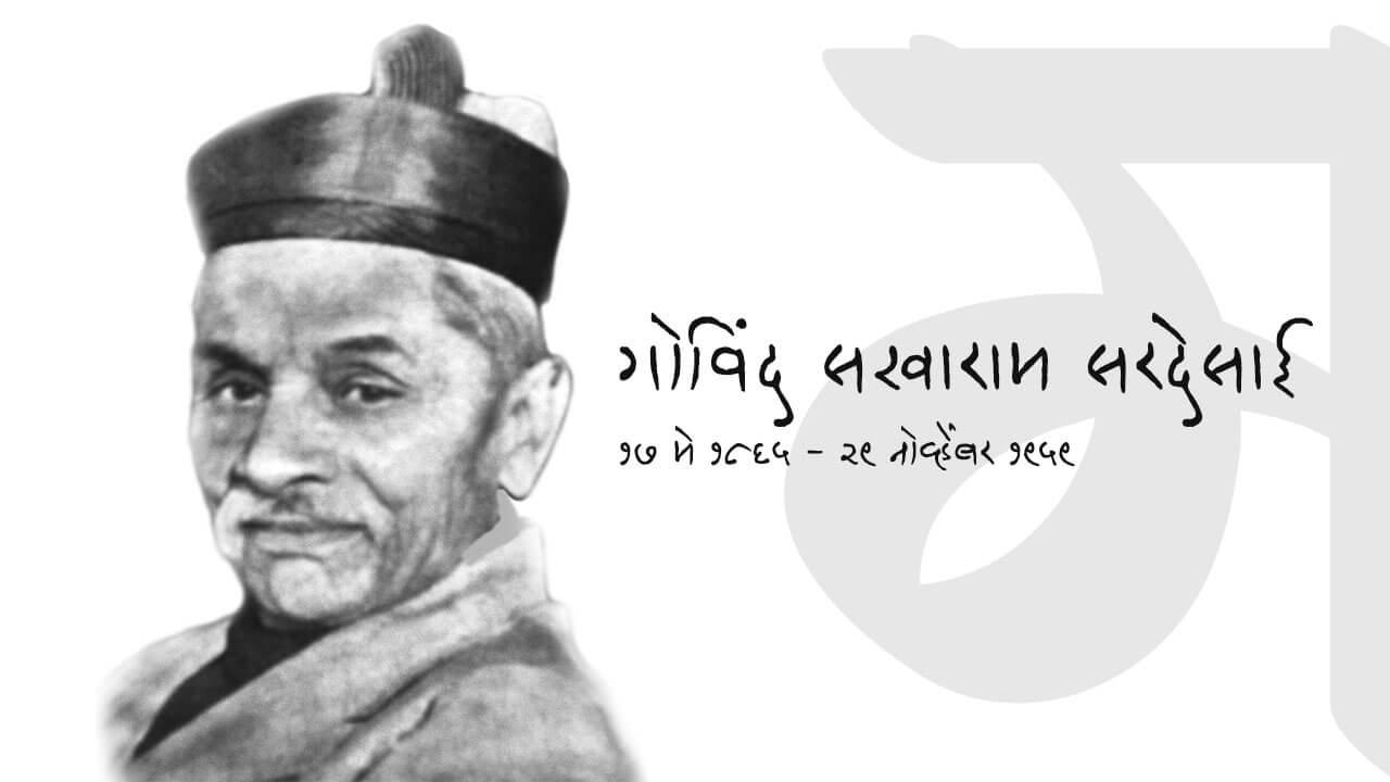 गोविंद सखाराम सरदेसाई | Govind Sakharam Sardesai