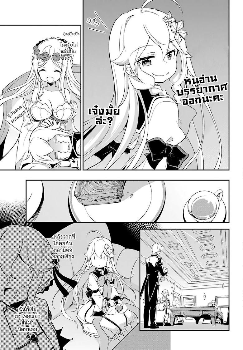 Chichi wa Eiyuu, Haha wa Seirei, Musume no Watashi wa Tenseisha - หน้า 12
