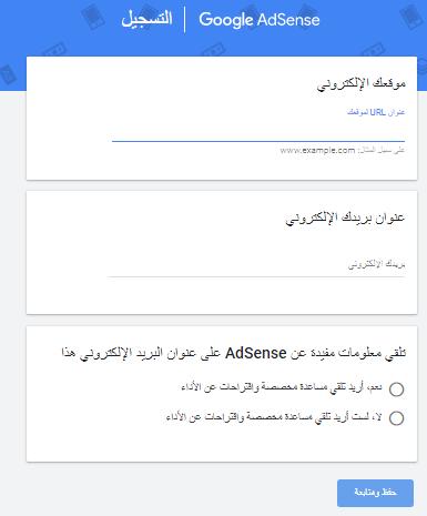 شرح طريقة التقدم إلى جوجل ادسنس والحصول على الموافقة فعليًا