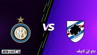 مشاهدة مباراة إنترميلان وسامبدوريا بث مباشر اليوم بتاريخ 12-09-2021 في الدوري الإيطالي