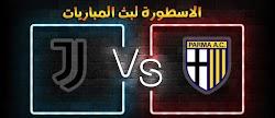 موعد وتفاصيل مباراة يوفنتوس وبارما الاسطورة لبث المباريات بتاريخ 19-12-2020 في الدوري الايطالي