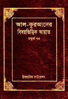 আল-কুরআনের বিষয়ভিত্তিক আয়াত ৪র্থ খন্ড pdf