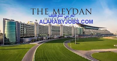 شركة ميدان دبي (Meydan Hotel Careers  )