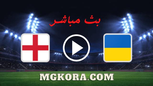 بث مباشر | مشاهدة مباراة انجلترا واوكرانيا اليوم 3-07-2021 في بطولة اليورو