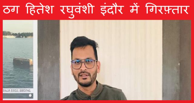 Fraudster Hitesh Raghuwanshi Arrested For Cheating With Digiana Group News Vision