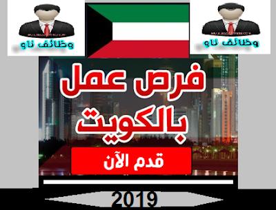 وظائف متنوعة للجميع في الكويت 2019 خبرة | وظائف ناو