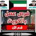 وظائف متنوعة للجميع في الكويت 2019 خبرة