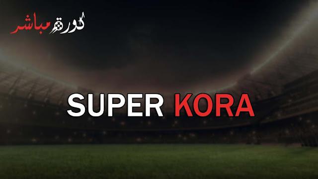 سوبر كورة | متابعة أهم المباريات بث مباشر واخر الاخبار | Super Kora TV