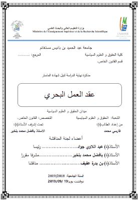 مذكرة ماستر: عقد العمل البحري PDF
