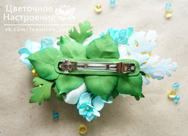 крепить цветы из фоамирана на заколку