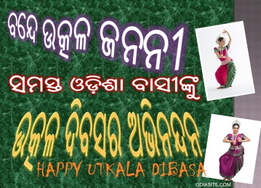 happy utkala dibasa