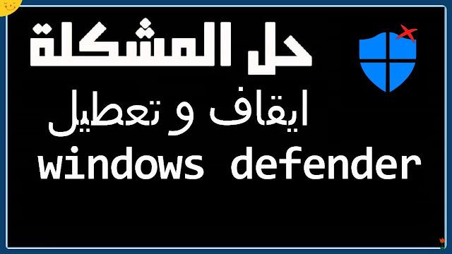 تعطيل windows defender ايقاف ويندوز ديفندر