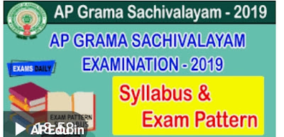 AP Grama Sachivalayam Syllabus & Selection Process & Exam Pattern     AP Grama Sachivalayam Syllabus 2019: