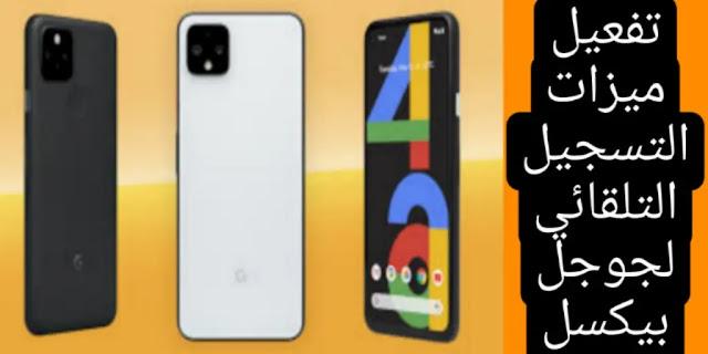 هواتف Google Pixel تستفيد  من التسجيل التلقائي لفيديو الطوارئ